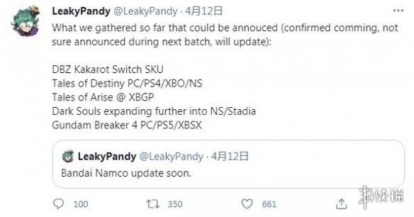 万代游戏大爆料:《龙珠Z:卡卡罗特》即将移植登陆Switch 《破晓传说》加入XGP
