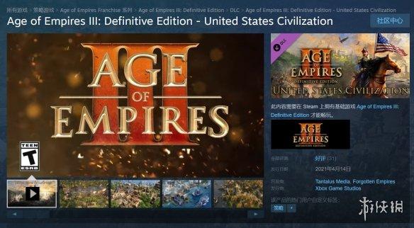 白嫖党福利来了 !《帝国时代3决定版》美国DLC现已上架Steam