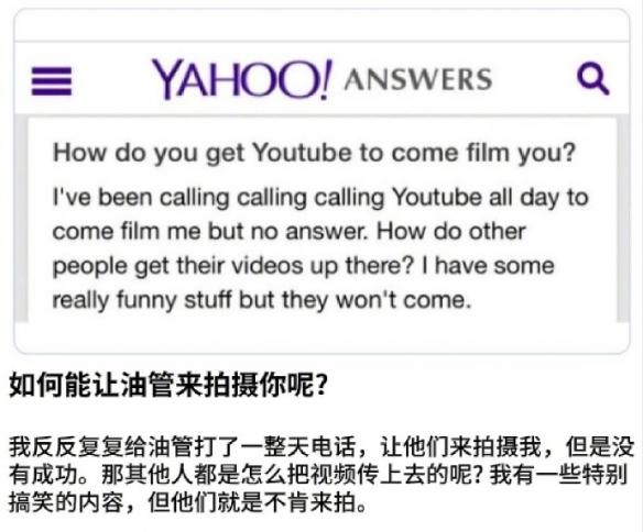 """雅虎问答关闭后,国外还会有""""弱智网友""""吗?"""