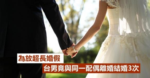 直接好家伙!职员37天结婚4次离婚3次:为换取32天婚假