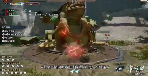 《怪猎:崛起》青熊兽都能看懂的双剑教学—替换技篇