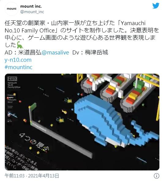 任天堂创始人山内家族特别动画网页设立 展现游戏心