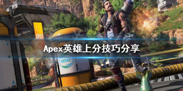 《Apex英雄》路人怎么上分?上分技巧分享