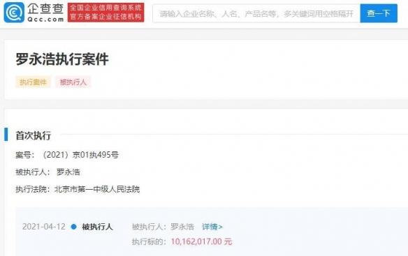 罗永浩未按时履行法律义务再被强制执行:正努力还钱中
