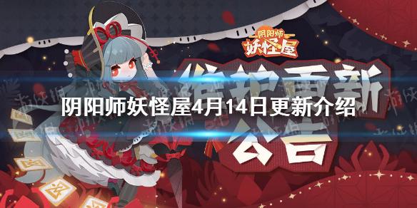 阴阳师妖怪屋新式神彼岸花上线新活动春游寻新崽百日许愿开启-4月14日更新