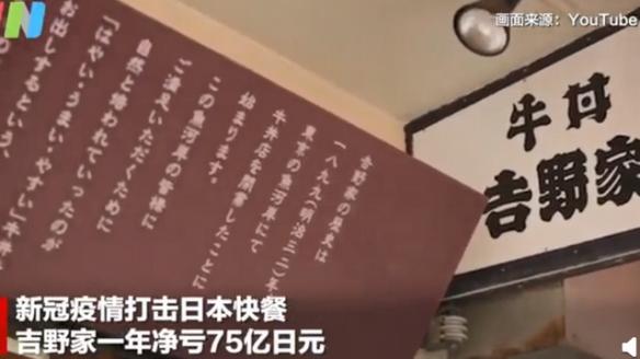 吉野家一年净亏75亿日元 2020年已关闭150家店铺!
