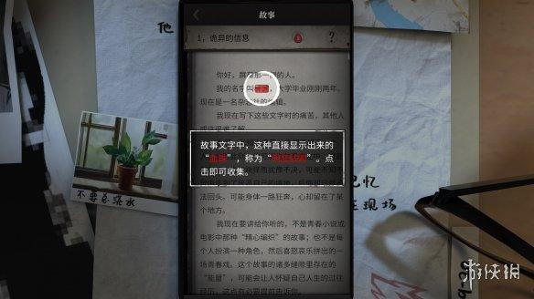 好评国产文字解谜手游《流言侦探》即将登PC Steam!