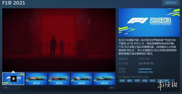 《F1 2021》Steam售价翻倍!一半地区定价涨幅惊人