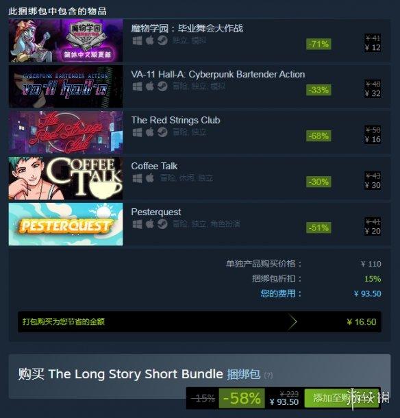 """Steam推""""长话短说""""捆绑包!含5款长篇叙事游戏佳作"""