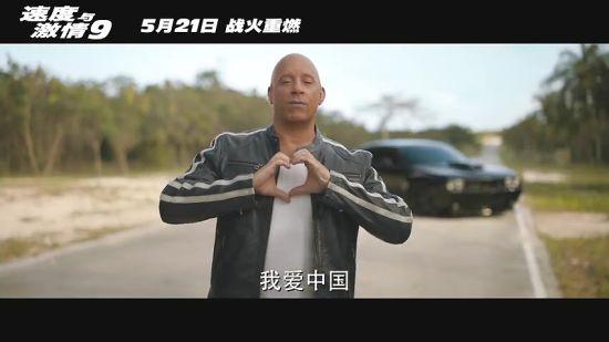 《速激9》新剧照:范老大录独家视频比心中国观众!