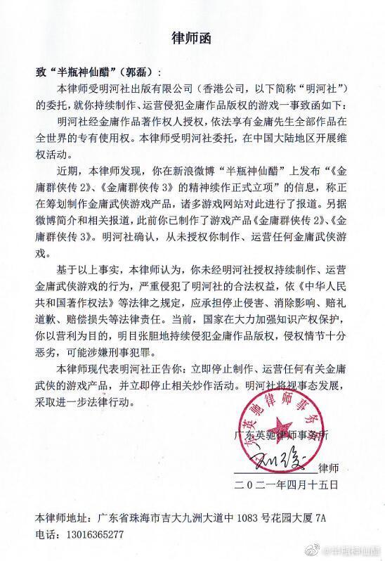 半瓶神仙醋新项目收到律师函 被指侵犯金庸作品版权