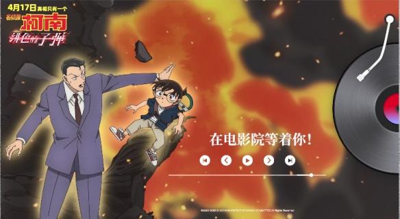 《名侦探柯南:绯色的子弹》毛利小五郎为大家带来一段中文首秀