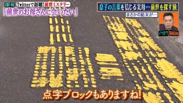 """日本3岁男孩有前世记忆?根据描述找到""""前世家人"""""""