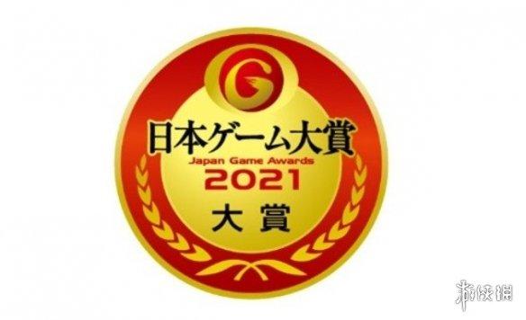 "TGS2021:""日本游戏大奖2021年度游戏""投票开启!"