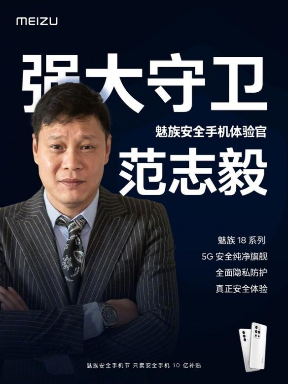 """""""强大守卫""""!魅族正式签下范志毅担任安全手机体验官"""