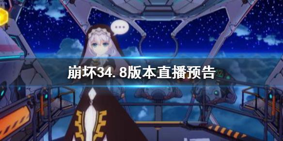 崩坏34.8版本直播预告 崩坏34月24日直播预告