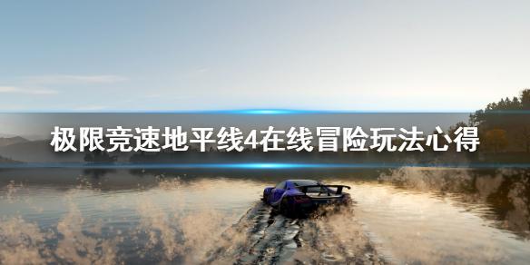《极限竞速地平线4》在线冒险怎么玩 在线冒险玩法心得