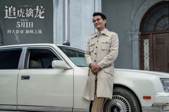"""《追虎擒龙》曝""""恶法非法""""预告 四大影帝针锋相对!"""