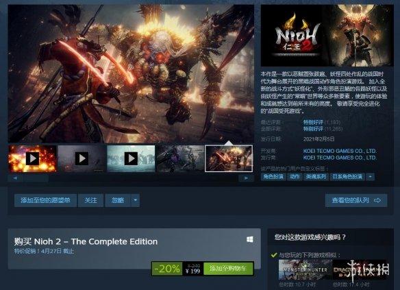Steam特惠:《死亡搁浅》史低 光荣全系列促销中!