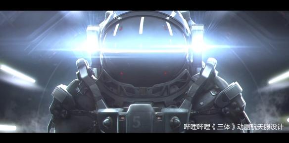 """""""中国航天日""""国产科幻动画《三体》中的航天服设计首度曝光"""