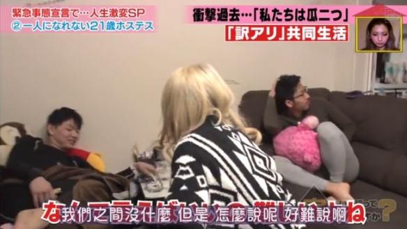 日本21岁陪酒女郎和两男人住一起?人生经历令人震惊