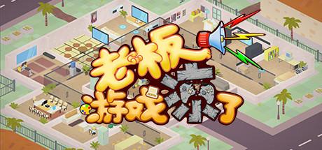 游戏公司模拟经营游戏《老板游戏凉了》专题站上线