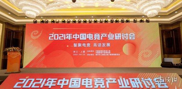 """打造数字内容产业的""""中国乌镇"""" e游小镇开启2.0新征程"""