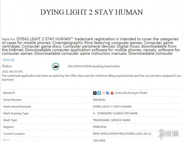 《消逝的光芒2》在美国申请注册商标 正式名称或曝光