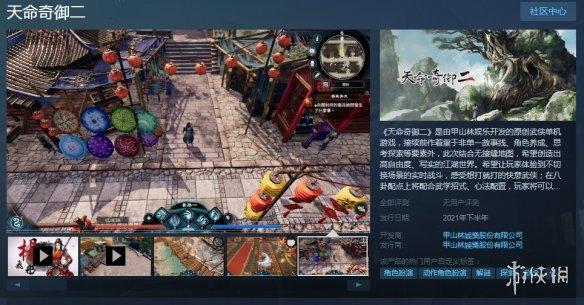 国产游戏《天命奇御二》上架Steam!下半年发售