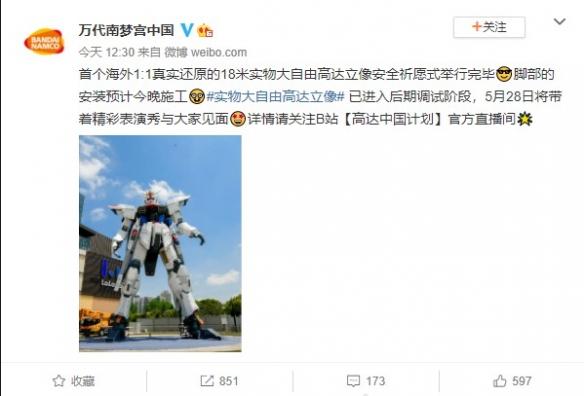 上海1:1自由高达基本安装完成 系日本外首个高达立像
