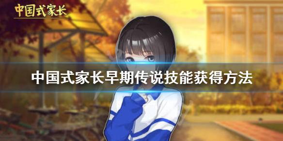 《中国式家长》传说技能怎么获得 早期传说技能获得方法