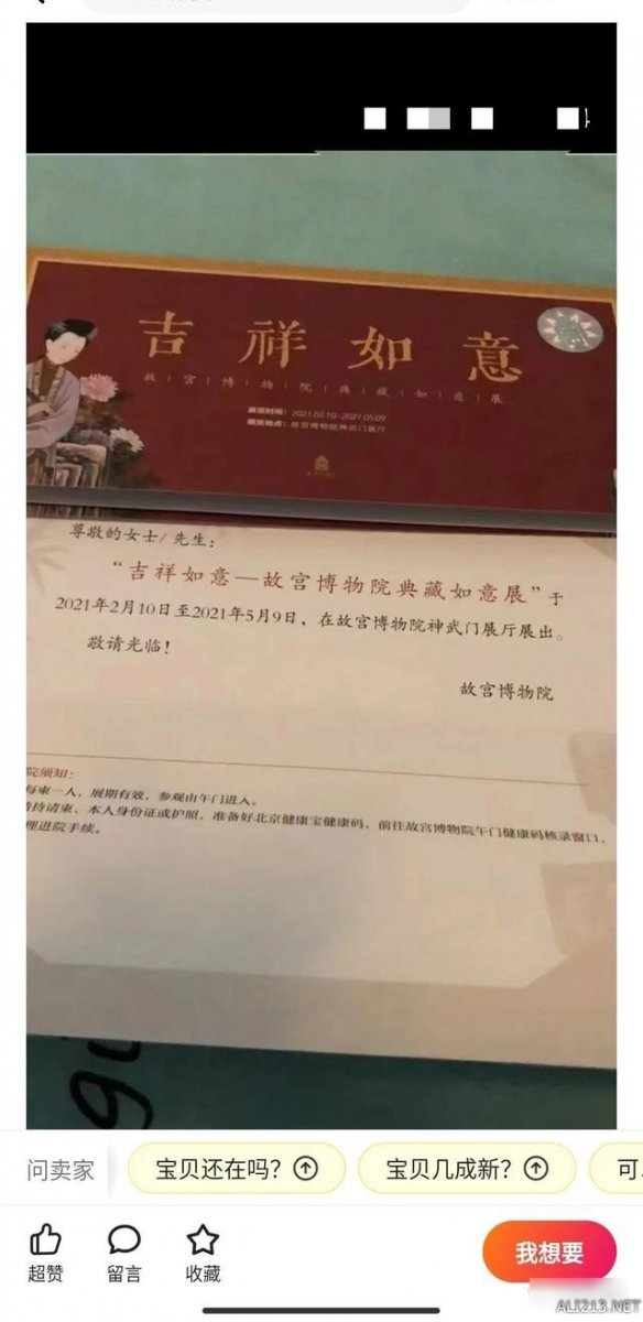 五一假期故宫门票全部售罄 黄牛将邀请函炒至天价