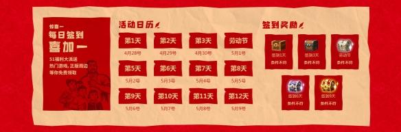 凤凰商城2021五一活动:全民大放价!优惠最光荣!
