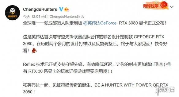 """全球唯一一张定制版RTX 3080显卡""""成都猎人队""""公布:快夸好看!!!"""