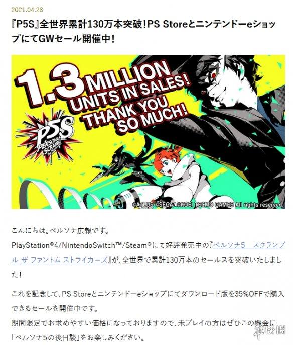 冲出充满阴影的街区!官宣《女神异闻录5S》全球累计销量已经突破130万份!