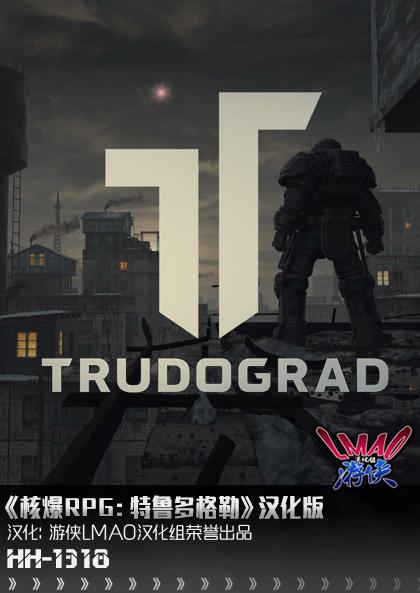 末日背景《核爆RPG:特鲁多格勒》汉化补丁发布! 后续还有完整版推出