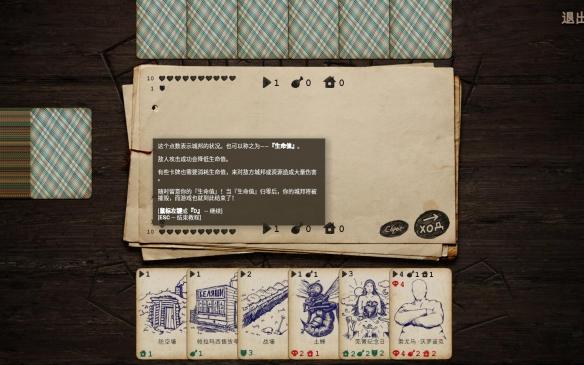 末日背景《核爆RPG:特鲁多格勒》汉化补丁发布!