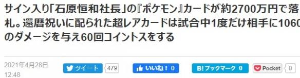 珍贵宝可梦卡拍出近25万美元天价:宝可梦社长亲笔签名