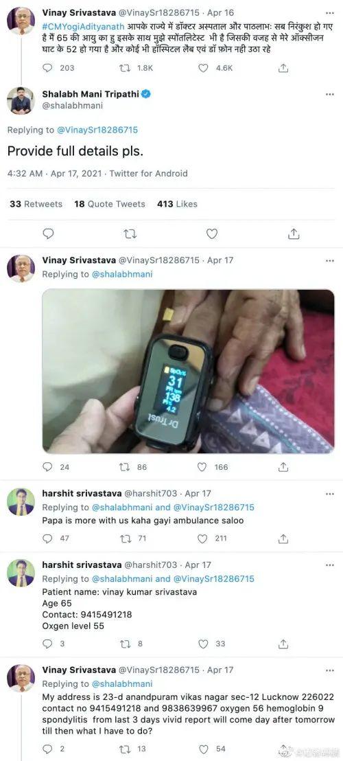 """印度记者感染新冠网上求助 竟成了自己的""""死亡直播"""""""