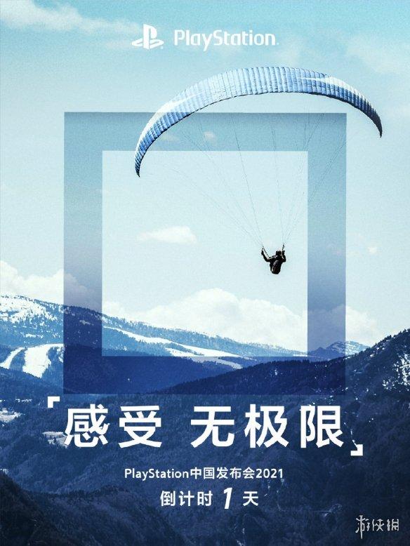 索尼PlayStation中国发布会倒计时海报:感受无极限