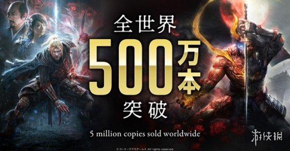 《仁王2》全球销量突破200万!系列累计销量超500万