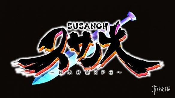日本同人社游戏《须佐之男日本神话RPG》7月NS发售