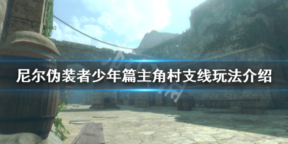 《尼尔人工生命升级版》少年篇主角村支线有哪些 少年篇主角村支线玩法