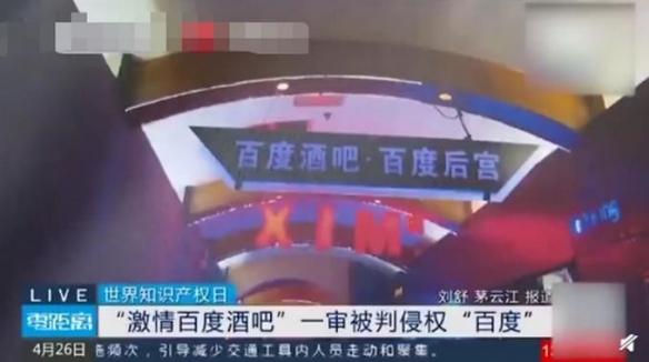 """百度胜诉!南京""""激情百度""""酒吧赔偿80万元:强制执行"""