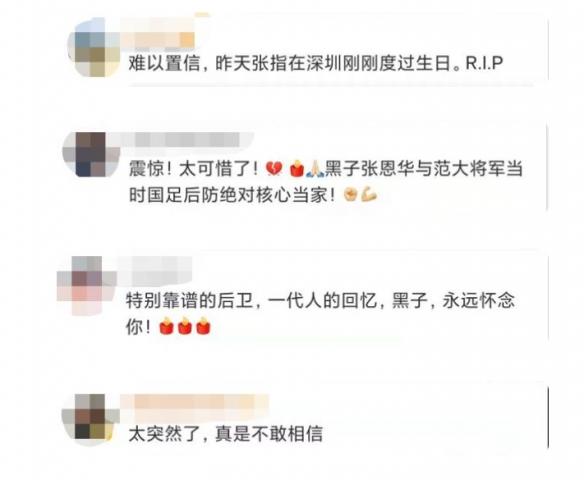 征战02年世界杯!前国足队长张恩华去世:享年48岁!