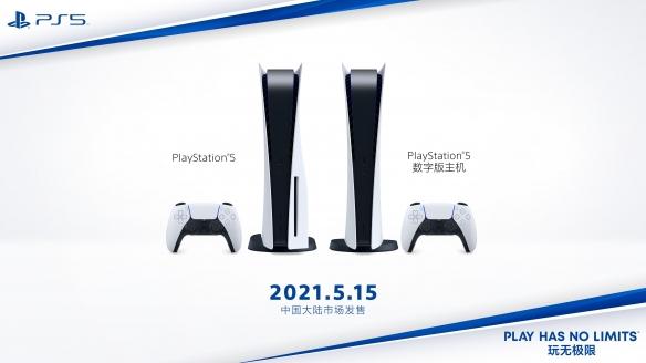 今日看点:PS5将于5月15日发售 预售10分钟内被抢完!