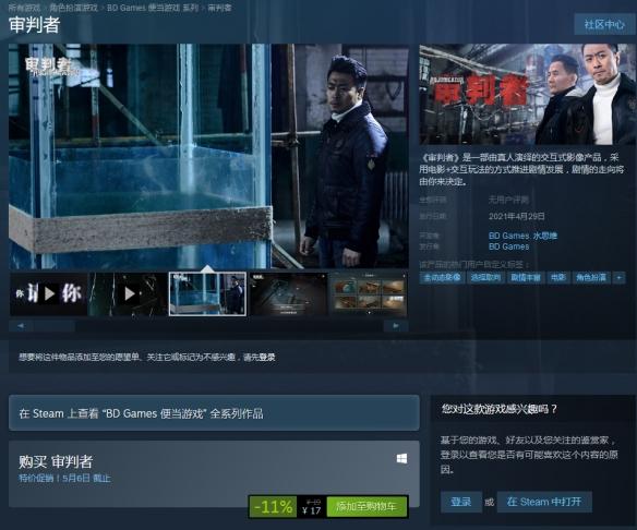 国产真人交互式电影《审判者》登陆Steam 前五章上线
