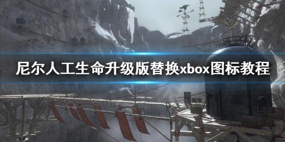 《尼尔人工生命升级版》怎么替换xbox图标 替换xbox图标教程