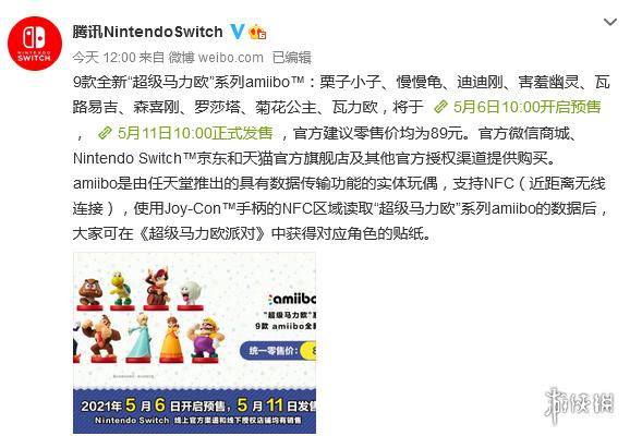 """9款国行""""超级马里奥""""Amiibo公布 零售价89元一个"""