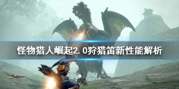 《怪物猎人崛起》2.0狩猎笛效果怎么样?2.0狩猎笛新性能解析